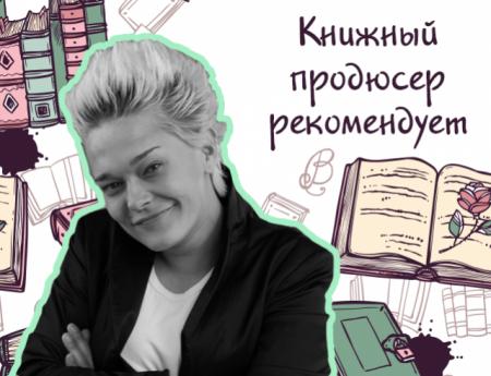 Книжный продюсер рекомендует: что читать и смотреть этой зимой